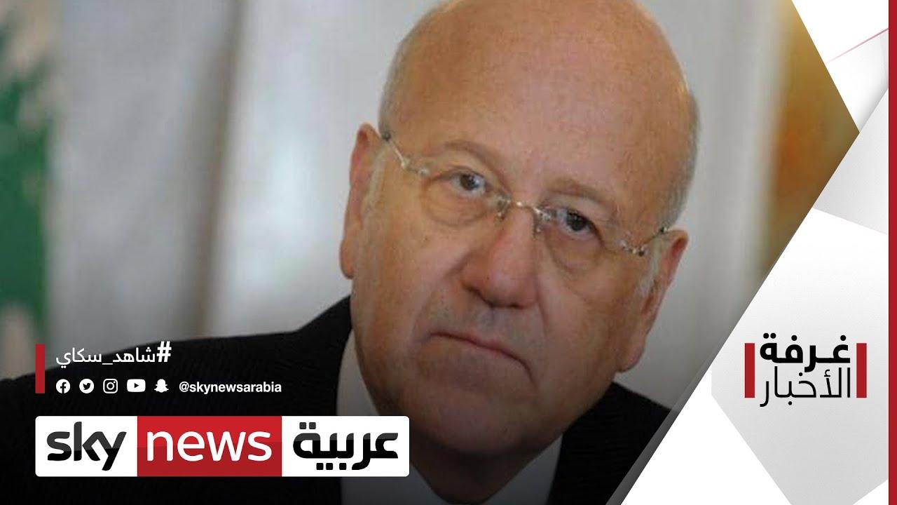 الحكومة اللبنانية.. عقبات مسار التشكيل الداخلية | #غرفة_الأخبار