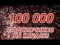 Поделки - 100 000 Подписчиков Как Создавался Канал Поделки Самоделки Своими Руками