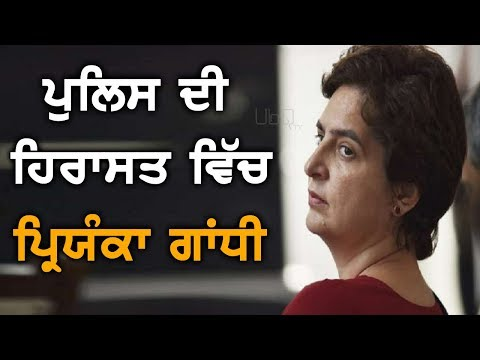 Priyanka Gandhi ਨੂੰ ਪੁਲਿਸ ਨੇ ਹਿਰਾਸਤ ਵਿੱਚ ਲਿਆ | TV Punjab