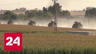 Турецкие войска пытаются войти в приграничный сирийский город Рас-эль-Айн - Россия 24