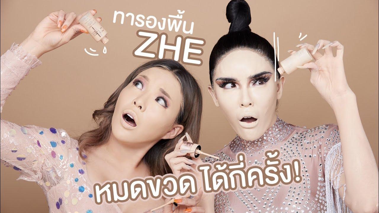 รองพื้น ZHE 1 ขวดใช้ได้กี่ครั้ง??!!!! หน้าคนรึพื้นปูนนนน feat. นัท นิสามณี ???? | NOBLUK