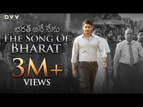 The Song Of Bharat Ane Nenu | Mahesh Babu | Siva Koratala | Kiara Advani | DSP