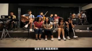 再興中學44屆畢業歌-「鐘聲的約定」