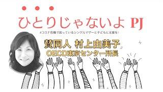 賛同人インタビュー:「日本のひとり親家庭の子どもの貧困率は、先進国で突出して高い」OECD東京センター所長 村上由美子さん