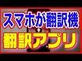 【翻訳アプリ】スマホにおすすめ!マイクロソフト翻訳