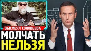 ГРЕБЕНЩИКОВ ВЫСМЕЯЛ СОЛОВЬЕВА. Алексей Навальный 2019.Соловьев Ургант