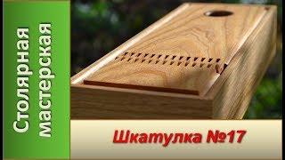 Шкатулка из дерева №17. Купюрница деревянная / Wooden money box