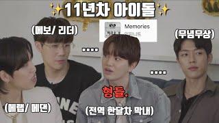 11년차 아이돌이 자기노래 부르는 영상 (인피니트 11주년 V앱)