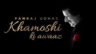 Khamoshi Ki Awaaz | Pankaj Udhas | Jukebox | ArtistAloud