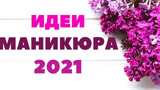 Идеи Маникюра на Весну 2021 Весенний Дизайн Ногтей 2021 Фото новинки Nails Art Design
