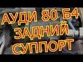 "АУДИ 80 Б4 ПЕРЕБОРКА ЗАДНЕГО СУППОРТА.B4 AUDI 80  ""repair of rear brake caliper"""