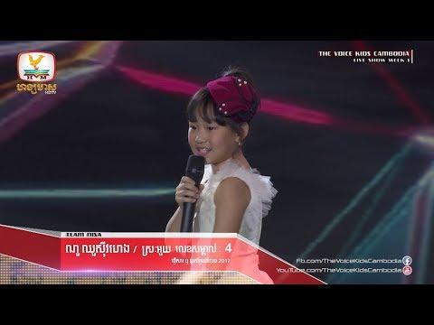 No Chhu SivHeng - Srak Uoy (Live Show Week 1 | The Voice Kids Cambodia 2017)