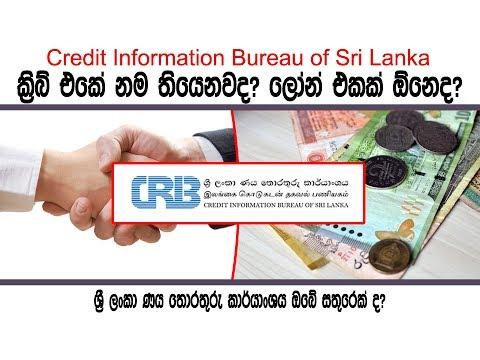 ක්රිබ් එකේ නම තියෙනවද - ලෝන් එකක් ඕනෙද - CRIB Credit Information Bureau of Sri Lanka