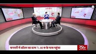 Arthniti | अर्थनीति | Strengthening Rupee and RBI's Liquidity management tool
