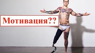 Модели инвалиды. Лучшее мотивационное видео. Смотреть каждый день!