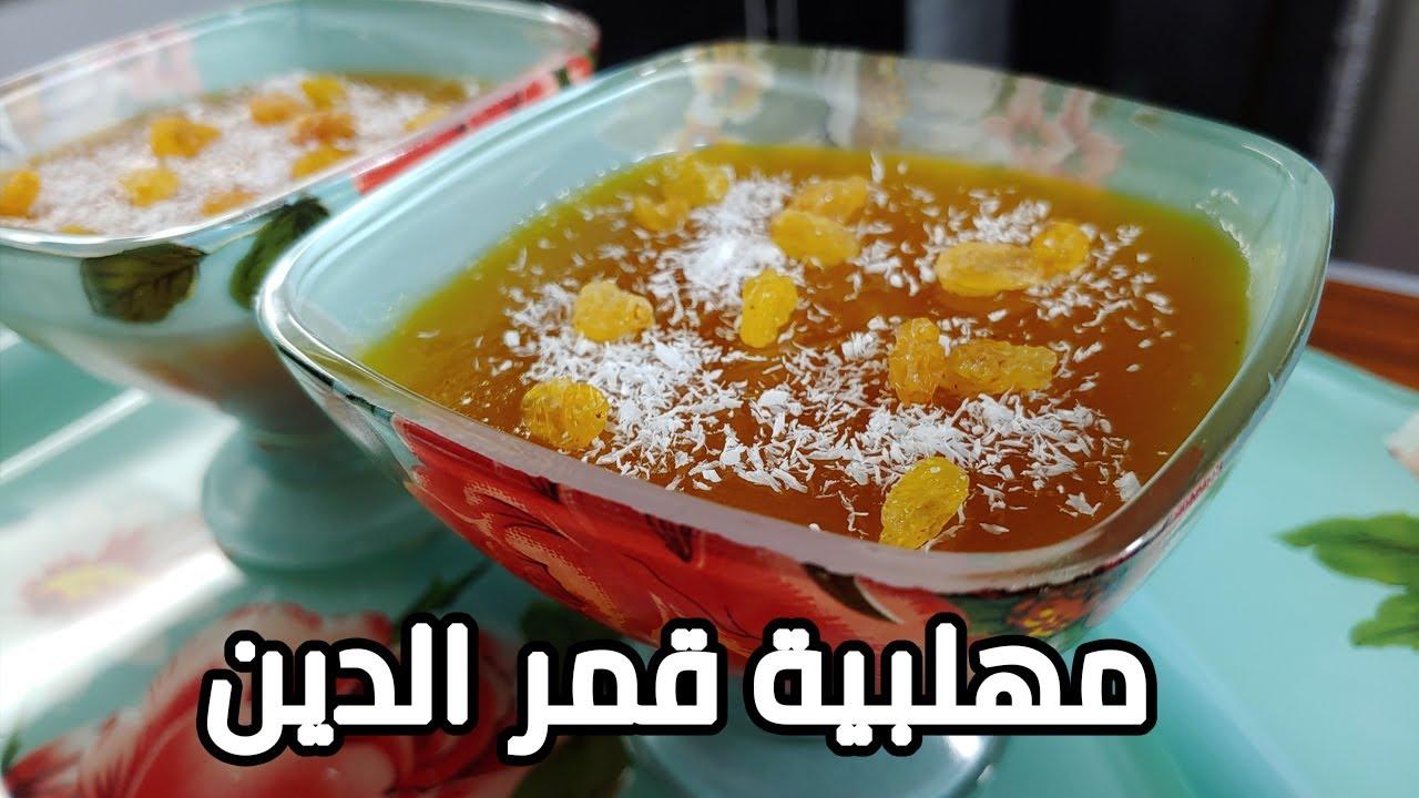 طريقة عمل مهلبيه قمر الدين Food Desserts Pudding
