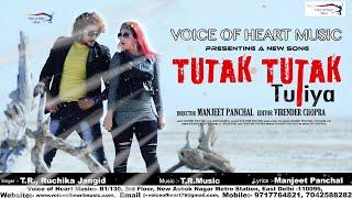 Tutak Tutak Tutitya (Audio)   Most Popular Haryanvi Song 2017   Manjeet Panchal, N.S Mahi,TR Music