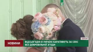 Відсьогодні в Україні каратимуть за секс без добровільної згоди
