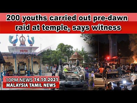 MALAYSIA TAMIL NEWS 10PM 14.10.2021:அதிகாலையில் 200 பேர் கோயிலுக்குள் நுழைந்தனர்