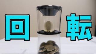 入れるとお金が回転しまくる貯金箱が凄すぎた! thumbnail