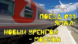 Поездка на поезде №011 Новый Уренгой - Москва со ст. Лёвшино до ст. Пермь сорт.