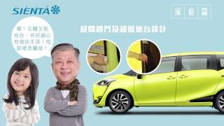 Toyota Sienta 位位闊落七人車【家庭篇】