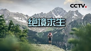 《绝境求生》走出荒野 | CCTV纪录