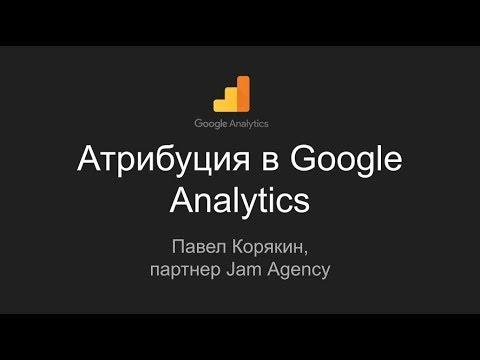 Модели атрибуции Google Analytics: что это такое и какие бывают