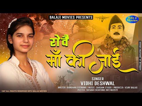 रोवै माँ की जाई Video Song | Official Video | Vidhi Deshwal | 2020 Super Hit Rakhi Song