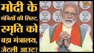 Election Results।Narendra Modi।Ministers।Smriti Irani।Arun Jaitely।Sushma Swaraj।Newspaper headlines thumbnail