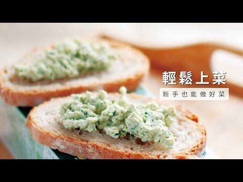 【涼拌菜】羅勒豆腐醬,不開火只要攪攪拌伴就完成