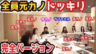 【改. 修羅場】お店の客が全員ラファエルの元カノドッキリ【ラファエル】 thumbnail