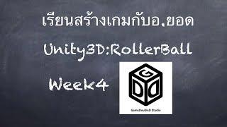 เรียนสร้างเกมกับอ.ยอด Unity3D:RollerBall#4