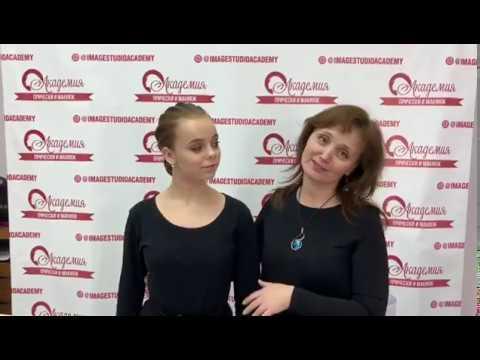 """Отзыв об индивидуальном мастер-классе по прическам для бальных танцев в имидж студии """"Академия"""""""