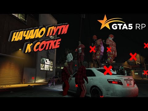 БУДНИ БАНДЫ НА GTA 5 RP ? DOWNTOWN / STRAWBERRY / VINEWOOD / BLACKBERRY / INSQUAD
