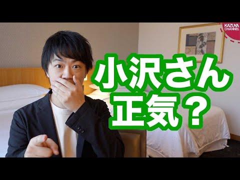 2020/08/19 小沢一郎「立憲民主と国民民主がまとまれば必ず選挙に勝つ。国民は期待している」←正気か?