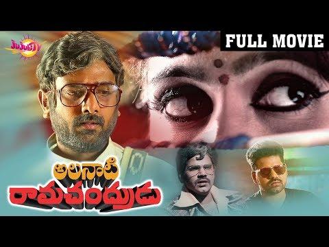 Alanati Ramachandrudu Full Movie    Sandeep Mendi   Suma Kanakala   Rajeev Kanakala