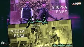 مهرجان طلبت نكش 2019 وزه منتصر و عنبه و شبرا الجنرال و اللمبي