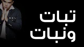 تبات ونبات | ألبوم رايح على فين | محمود العسيلى - Tabat W Nabat | Mahmoud El Esseily