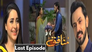 Munafiq Last Episode || Munafiq Episode 60 Last Episode || Munafiq Last Episode Review || Munafiq