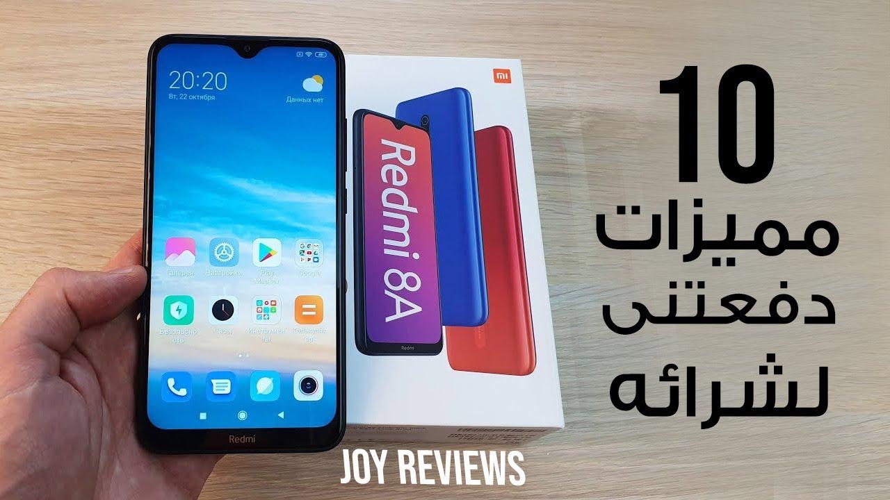 Download 10 مميزات دفعتنى لشراء هاتف (المختصر المفيد)  Xiaomi Redmi 8A