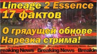 ТОП 17 фактов о грядущем обновлении 20.08.19 и нарезка стирма с таймкодами Lineage 2 Essence руоф