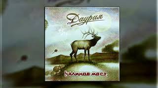 Калинов мост - Даурия