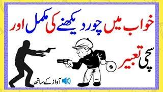 khwab mein choor dekhna ki tabeer in urdu khwab mein chor dekhna khwab mein ghar mein chor dekhna