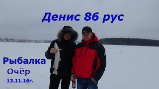 Денис 86 рус.Рыбалка на пруду в г. Очёр.13.11.2016г.