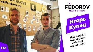 🔴Игорь Купец (waff and love) Интервью про вафли, отношения и бизнес молодость. Путь Манифестора