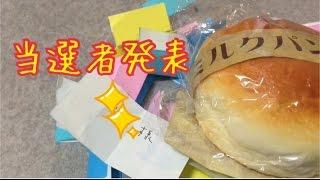 プレゼント企画ミルクパン当選者発表‼︎