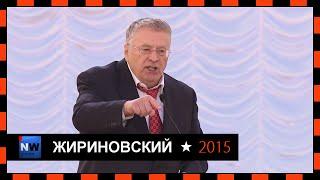 Жириновский-Нужна свежая кровь 20.11.2015