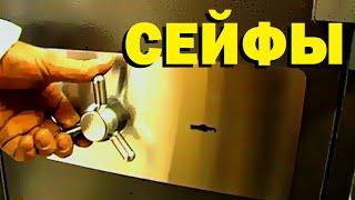 видео Сейфы