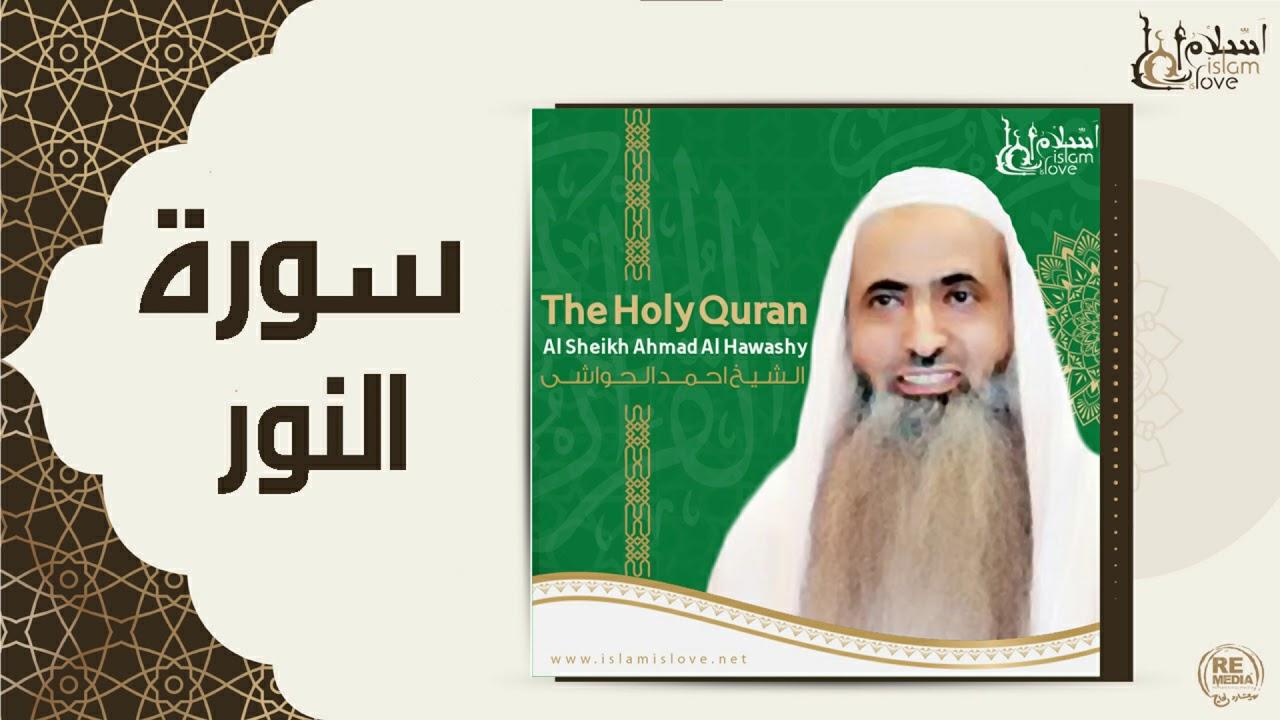 الشيخ احمد الحواشي - سورة النور